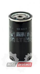 Фото 1 - MANN-FILTER WK 845/8 фильтр топливный