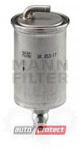 Фото 1 - MANN-FILTER WK 853/17 фильтр топливный