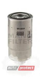 Фото 1 - MANN-FILTER WK 854/4 фильтр топливный