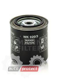 Фото 1 - MANN-FILTER WK 920/3 фильтр топливный