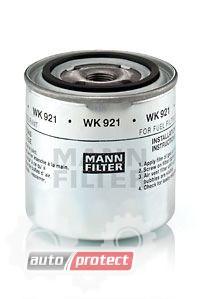 Фото 1 - MANN-FILTER WK 921 фильтр топливный