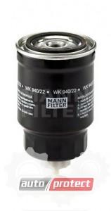 Фото 1 - MANN-FILTER WK 940/22 фильтр топливный
