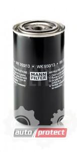 Фото 1 - MANN-FILTER WK 950/13 фильтр топливный