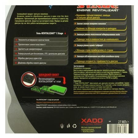 Фото 2 - Xado 1 STAGE Гель-ревитализант для бензинового и дизельного двигателей