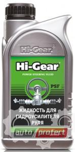 Фото 2 - Hi-Gear Power Steering Fluid Жидкость для гидроусилителя руля